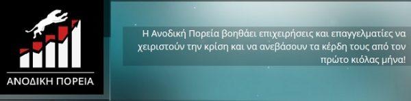 anodiki poreia2