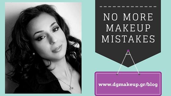5 συχνά λάθη στο Μακιγιάζ που σε δείχνουν μεγαλύτερη