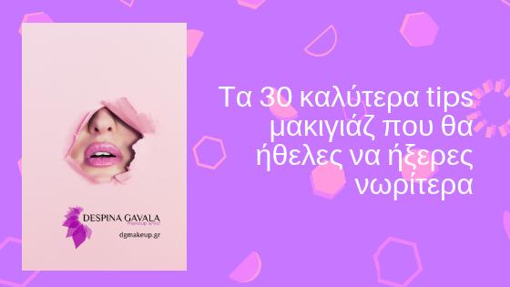 6f42226d57e5 Οργάνωση Γάμου βήμα - βήμα - dgmakeup.gr